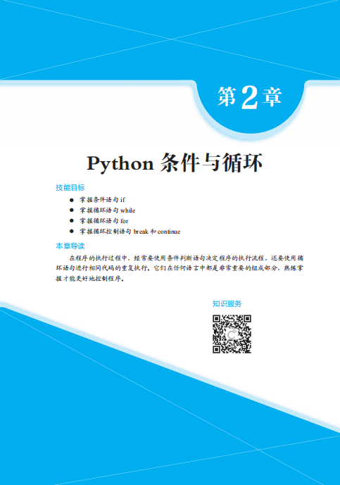 Python開發向導.PNG