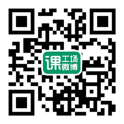 课工场最新微博二维码.jpg