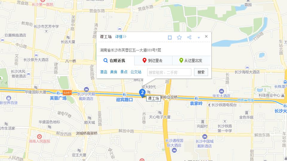 长沙新途校区.png