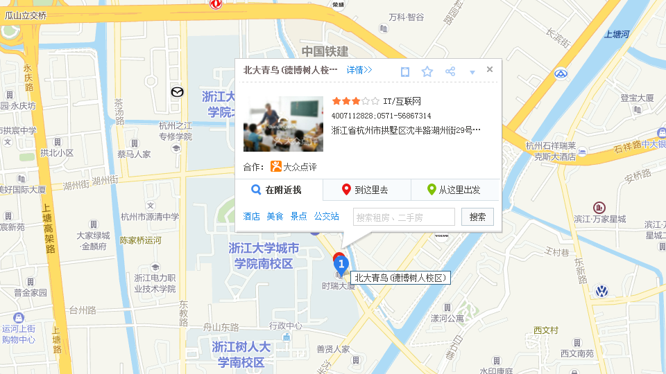 杭州德博校区.png