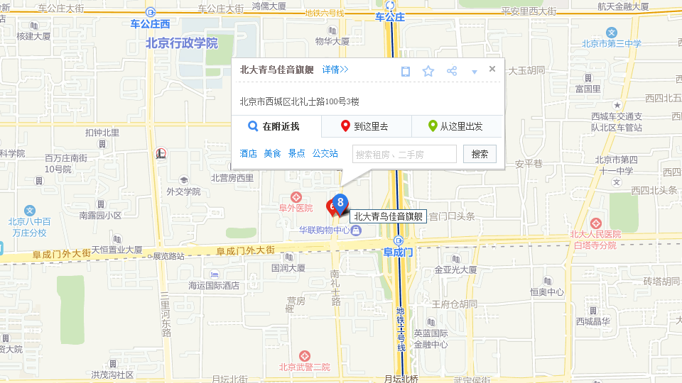 北京阜成门校区.png