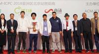 """第43届ACM-ICPC亚洲区域赛(北京)结束 课工场""""全场最快解题奖""""由清华大学队获得"""