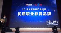 课工场荣获决胜网 2018年度教育行业优质职业教育品牌