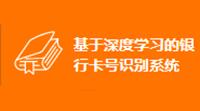 """第八届""""中国软件杯""""大学生软件设计大赛赛题——基于深度学习的银行卡号识别系统"""