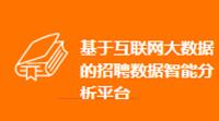 """第八届""""中国软件杯""""大学生软件设计大赛赛题——基于互联网大数据的招聘数据智能分析平台"""
