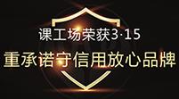 """3·15 課工場獲""""重承諾守信用放心品牌"""""""