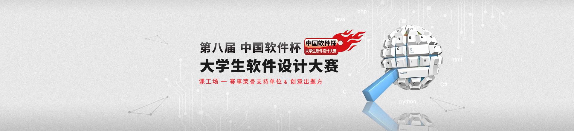 """【本科组】第八届""""中国软件杯""""大学生软件设计大赛,课工场问答集锦!"""