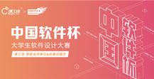 2019中國軟件杯高職組賽題解析-課工場!