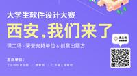 """""""中国软件杯""""西北大学宣讲开启 课工场人工智能专家深度讲解解题策略"""
