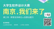 """第八届""""中国软件杯""""走进河海大学 课工场专业带来机器视觉的精彩分享"""