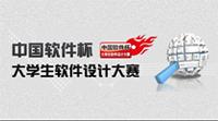 """【本科組】第八屆""""中國軟件杯""""大學生軟件設計大賽,課工場問答集錦!"""
