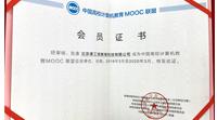 喜讯!课工场获批成为CMOOC联盟会员