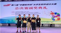 厉害了!课工场代表队斩获第八届中国软件杯二等奖