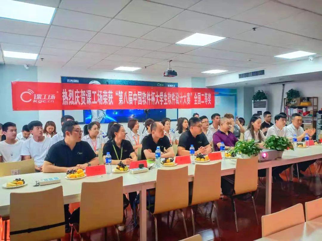 """第八屆""""中國軟件杯""""大賽指導教師與課工場隊表彰大會隆重召開!"""