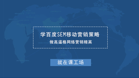 百度SEM移动营销策略.jpg