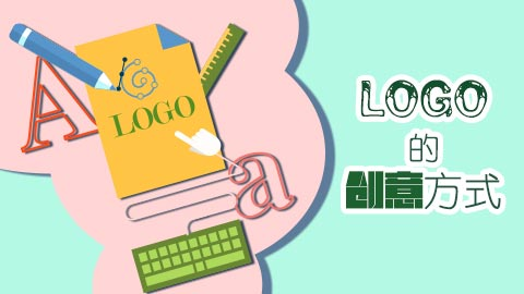 LOGO的创意方式