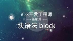 块语法 block