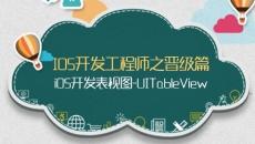 iOS开发表视图-UITableView