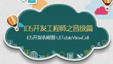 iOS开发表视图-UITableViewCell
