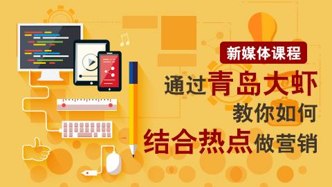 通过青岛大虾教你如何结合热点做营销