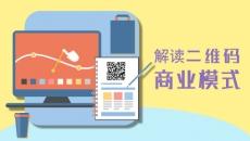解读二维码商业模式