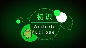 初识Android Eclipse