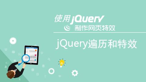 jQuery遍历和特效.jpg