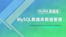 MySQL数据库数据管理