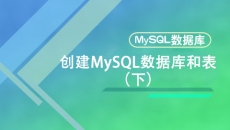 创建MySQL数据库和表(下)