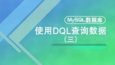 使用DQL查询数据(三)