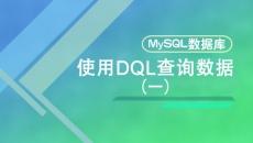使用DQL查询数据(一)