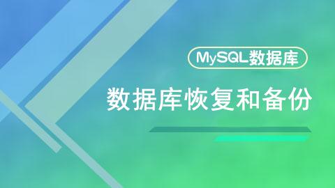 MySQL数据库恢复和备份.jpg