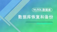 MySQL数据库恢复和备份