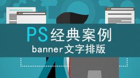 banner文字排版