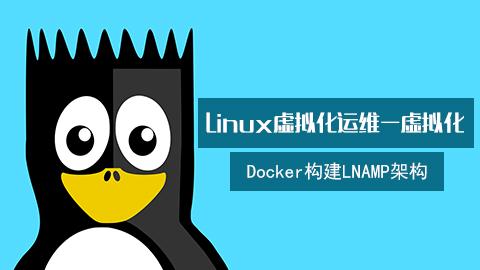 Docker构建LNAMP架构.jpg