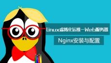 Nginx安装与配置