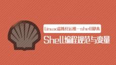 Shell编程规范与变量