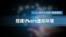 搭建VMware虚拟环境