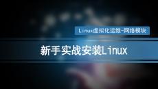 新手实战安装Linux