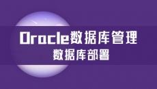 Oracle数据库部署