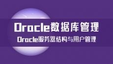 Oracle服务器结构与用户管理