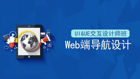 Web端导航设计.jpg