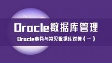 Oracle事务与常见数据库对象(一)