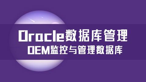 OEM监控与管理数据库.jpg