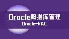 Oracle-RAC