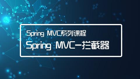 SpringMVC-拦截器.jpg
