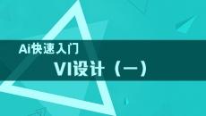 VI设计(一)