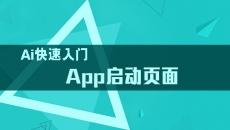 项目:用AI设计App启动页面