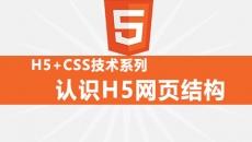 认识H5网页结构