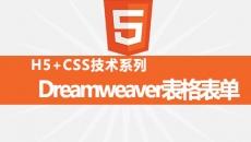 Dreamweaver表格表单的应用